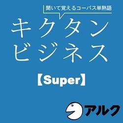 キクタン ビジネス【Super】(アルク/ビジネス英語/オーディオブック版)