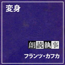 朗読執事~変身~