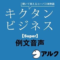キクタン ビジネス【Super】例文音声(アルク/ビジネス英語/オーディオブック版)