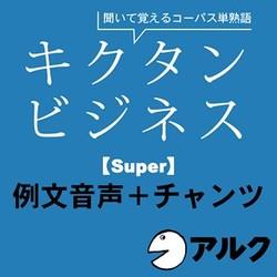 キクタン ビジネス【Super】例文+チャンツ音声 (アルク/ビジネス英語/オーディオブック版)