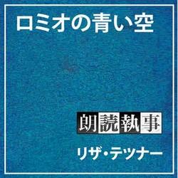 朗読執事 ロミオの青い空~世界名作劇場~(1)