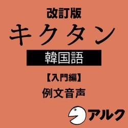 改訂版 キクタン韓国語【入門編】例文音声 (アルク/オーディオブック版)