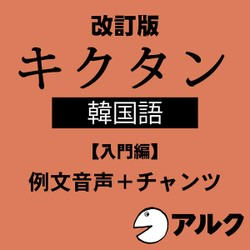 改訂版 キクタン韓国語【入門編】例文+チャンツ音声 (アルク/オーディオブック版)