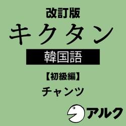 改訂版 キクタン韓国語【初級編】 (アルク/オーディオブック版)