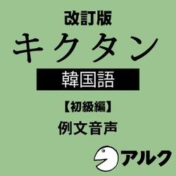 改訂版 キクタン韓国語【初級編】例文音声 (アルク/オーディオブック版)