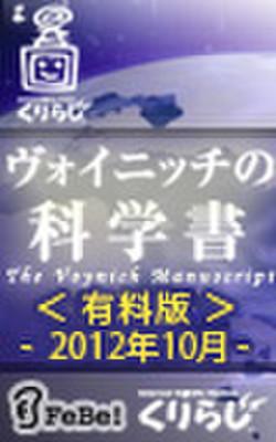 ヴォイニッチの科学書 有料版 2012年10月