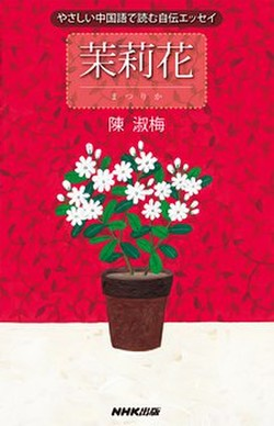 やさしい中国語で読む自伝エッセイ茉莉花