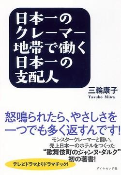 日本一のクレーマー地帯で働く日本一の支配人―怒鳴られたら、やさしさを一つでも多く返すんです!