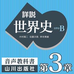 詳説世界史 第I部 第3章 内陸アジア世界・東アジア世界の形成/第I部まとめ