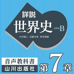 詳説世界史 第III部概観/第III部 第7章 アジア諸地域の繁栄