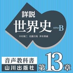 詳説世界史 第IV部概観/第IV部 第13章 帝国主義とアジアの民族運動