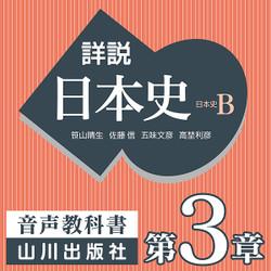 詳説日本史 第I部 原始・古代 第3章 貴族政治と国風文化