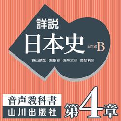 詳説日本史 第II部 中世 第4章 中世社会の成立
