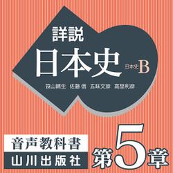 詳説日本史 第II部 中世 第5章 武家社会の成長