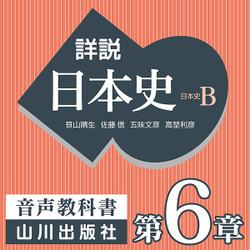 詳説日本史 第III部 近世 第6章 幕藩体制の確立