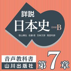 詳説日本史 第III部 近世 第7章 幕藩体制の展開