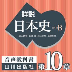 詳説日本史 第IV部 近代・現代 第10章 二つの世界大戦とアジア