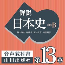 詳説日本史 第IV部 近代・現代 第13章 激動する世界と日本