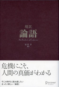 超訳 論語