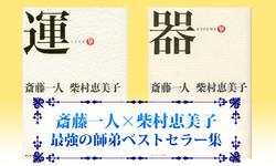 斎藤一人×柴村恵美子 最強の師弟ベストセラー集