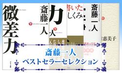 斎藤一人 ベストセラーセレクション