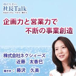 『企画力と営業力で不断の事業創造』(株式会社ネクシィーズ)|藤沢久美の社長Talk