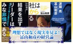 理想ではなく現実を見よ! 冨山和彦の経営論の書影