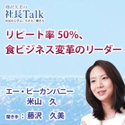 『リピート率50%、食ビジネス変革のリーダー』(株式会社エー・ピーカンパニー)|藤沢久美の社長Talk