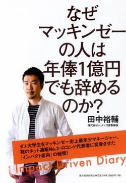 なぜマッキンゼーの人は年俸1億円でも辞めるのか?の書影
