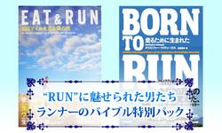 """RUN""に魅せられた男たち ランナーのバイブル特別パック"