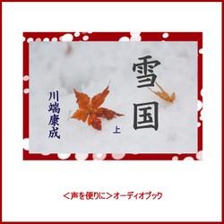 「雪国(上)」-Wisの朗読シリーズ(58)