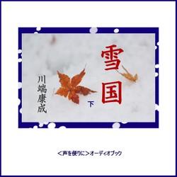 「雪国(下)」-Wisの朗読シリーズ(59)