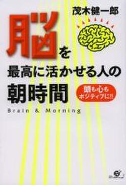 脳を最高に活かせる人の朝時間の書影