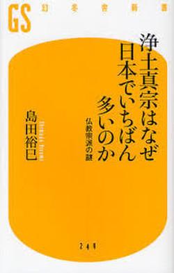 浄土真宗はなぜ日本でいちばん多いのか