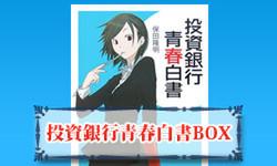 投資銀行青春白書BOX