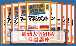 通勤大学MBA 基礎講座の書影