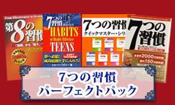 7つの習慣 パーフェクトパックの書影