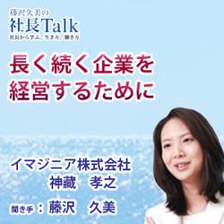 『長く続く企業を経営するために』(イマジニア株式会社)| 藤沢久美の社長Talk