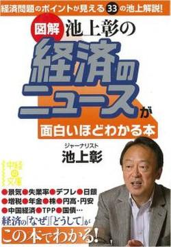 [図解]池上彰の 経済のニュースが面白いほどわかる本