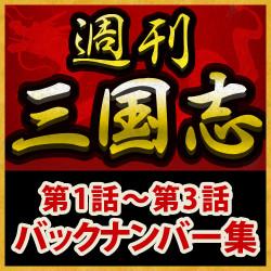 週刊 三国志 第1話~第3話バックナンバー集