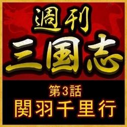 週刊 三国志「第3話 関羽千里行」