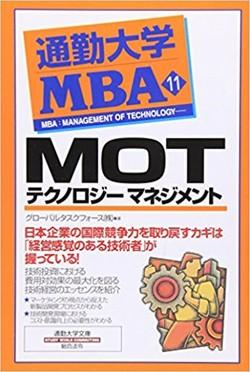 通勤大学MBA<11>MOT―テクノロジーマネジメント