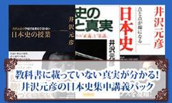教科書に載っていない真実が分かる! 井沢元彦の日本史集中講義