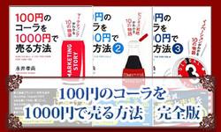 100円のコーラを1000円で売る方法 完全版