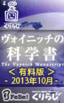ヴォイニッチの科学書 有料版 2013年10月