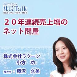 『20年連続売上増のネット問屋』(株式会社ラクーン)| 藤沢久美の社長Talk