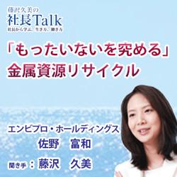 『「もったいないを究める」金属資源リサイクル』(株式会社エンビプロ・ホールディングス)| 藤沢久美の社長Talk