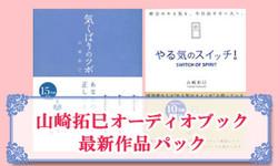 山崎拓巳オーディオブック最新作品パック