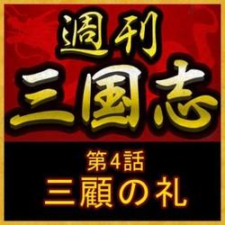 週刊 三国志「第4話 三顧の礼」