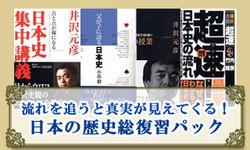 流れを追うと真実が見えてくる!日本の歴史総復習パック